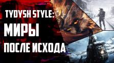 tydysh style: постапокалипсис, выживание и свобода