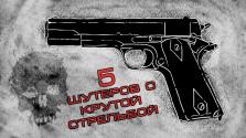 5 шутеров с крутой стрельбой