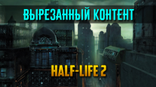 вырезанный контент half-life 2