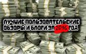 Список лучших пользовательских блогов и обзоров StopGame.Ru за 2016 год
