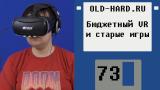 Old-Hard №73: старые игры и бюджетный VR