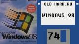 Windows 98SE — содержимое русской коробки, диска, установка
