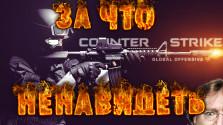 За что ненавидеть — Counter-Strike: Global Offensive