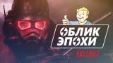 Облик эпохи: Fallout (культурный контекст, отсылки и анализ игры)