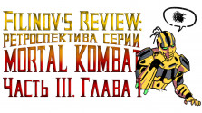 Filinov's Review — Ретроспектива серии Mortal Kombat. Часть 3. Главы 1-4.