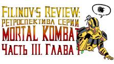 filinov's review — ретроспектива серии mortal kombat. часть 3. главы 1-4.