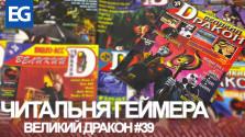 Читальня Геймера — Великий Дракон #39