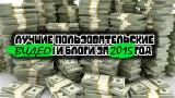Список лучших пользовательских блогов и обзоров StopGame.Ru за 2015 год