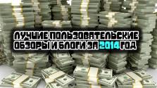 Список лучших пользовательских блогов и обзоров StopGame.Ru за 2014 год
