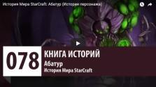 История Мира StarCraft: Абатур (История персонажа)