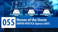 Heroes of the Storm: Школа Нексуса — Броня в HOTS