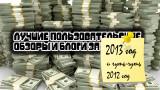 Список лучших пользовательских блогов и обзоров StopGame.Ru за 2012-2013 год