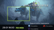 [стрим] Monster Hunter World начало в 18:00 29.01.17
