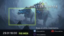 [стрим] Monster Hunter World начало в 18:00 29.01.17