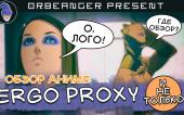 Обзор аниме Эрго Прокси (и не только)