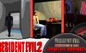 СКРЫТЫЕ КОМНАТЫ в RESIDENT EVIL 2