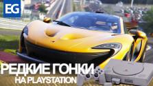 Редкие гонки на PlayStation