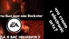 EA Games — триумфальная стагнация | История падения компании Electronic Arts
