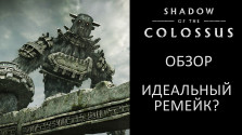 Обзор Shadow of The Colossus PS4 — Ремейк В Тени Колосса