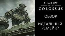 Обзор Shadow of The Colossus PS4 — Ремейк В Тени Колосса