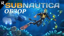 Обзор Subnautica