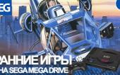 Ранние игры Sega Mega Drive (Эпизод 01)