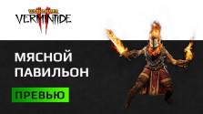Превью Warhammer: Vermintide 2. Свежие игровые механики, развитие персонажей и враги