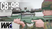 История СВ-98 в играх