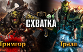 СХВАТКА | Гримгор(Grimgor Ironhide) против Тралла(Thrall) / Warhammer FB VS Warcraft