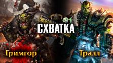 СХВАТКА | Гримгор(Grimgor Ironhide) против Тралла(Thrall) / Warhammer FB VS Warcraft