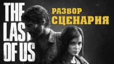 [Разбор сценария #1] The Last Of Us — Пролог