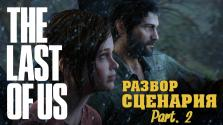 [Разбор сценария #2] The Last Of Us