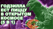 Стратегии & Симуляторы: Сборник игр (5 в 1) «Годзилла ест пиццу в открытом космосе»
