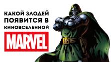 Злодеи, которые теперь могут появиться в киновселенной Marvel