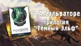 Обзор трилогии «Тёмный Эльф» Р.А.Сальваторе
