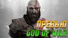 Превью God Of War — Всё что известно об игре