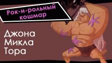 Рок-н-рольный кошмар Джона Микла Тора