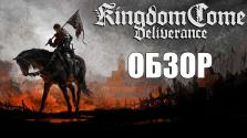 Kindom Come Deliverance — Лучшая РПГ со времен Ведьмака? Впечатления от 30 часов игры.