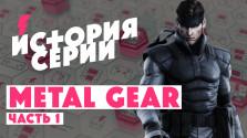 [Игрология] История серии Metal Gear. Часть первая