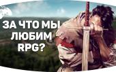 За что мы любим RPG? | На примере Kingdom Come: Deliverance