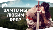 За что мы любим RPG? | На примере Kingdom Come: Deliverance