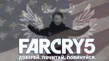 FAR CRY 5 кому не НАДО БРАТЬ
