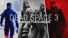 Dead Space 3 — Кооперативный стрим — часть третья [17.02.18 | 18:00 МСК]