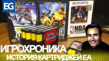 Игрохроника #03. Тайна особенного EA картриджа