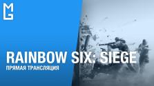 Rainbow Six: Siege — сетевой стрим на четверых (18.02.18 | 18:00 МСК)