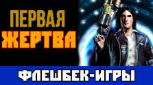 ОБЗОР ИГРЫ PREY 2006 — [ФЛЕШБЕК-ИГРЫ №1]