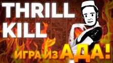 обзор видеоигры thrill kill (1998)