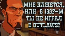 Outlaws — хороший вестерн, в который ты НЕ ИГРАЛ