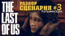 [РАЗБОР СЦЕНАРИЯ] — The Last Of Us #3