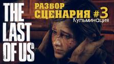 [РАЗБОР СЦЕНАРИЯ] — The Last Of Us #3